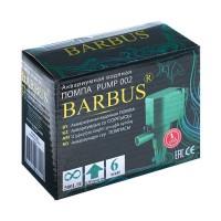 Помпа Barbus Pump 002