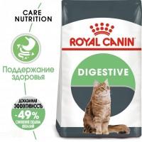 Royal Canin Digestive Care для кошек с расстройствами пищеварительной системы