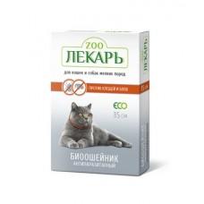 ZOOлекарь биоошейник красный для кошек и мелких собак 35см