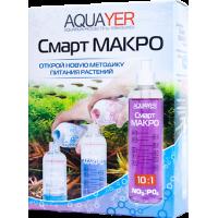 Aquayer Смарт Макро 2х250мл