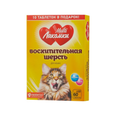 Витаминизированное лакомство Мульти лакомки для кошек Восхитительная шерсть 70 таб.