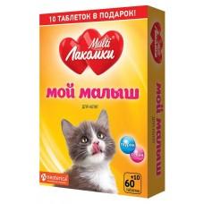 Витаминизированное лакомство Мульти лакомки для котят 70 таб.