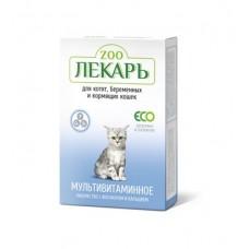 Zooлекарь мультивитаминное лакомство для котят, беременных кошек 120таб.